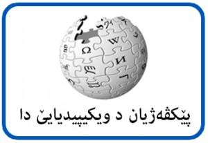 link-k-wikipedia