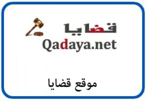 link-qazaya